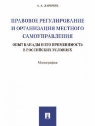 Правовое регулирование и организация местного самоуправления: опыт Канады и его применимость в российских условиях ISBN 978-5-392-21904-9