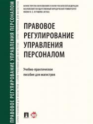 Правовое регулирование управления персоналом ISBN 978-5-392-21908-7