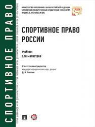 Спортивное право России ISBN 978-5-392-22332-9