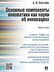 Основные компоненты инноватики как науки об инновациях ISBN 978-5-392-22369-5