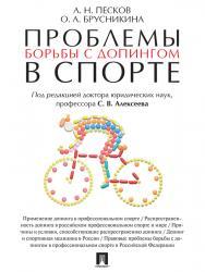 Проблемы борьбы с допингом в спорте ISBN 978-5-392-22380-0