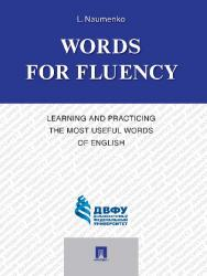 Words for Fluency. Learning and Practicing the Most Useful Words of English ISBN 978-5-392-22981-9