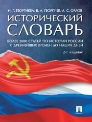 Исторический словарь ISBN 978-5-392-23024-2