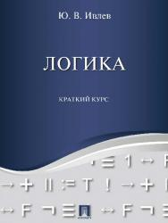 Логика. Краткий курс ISBN 978-5-392-23043-3