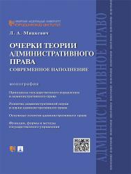 Очерки теории административного права: современное наполнение ISBN 978-5-392-23450-9