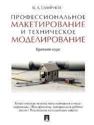 Профессиональное макетирование и техническое моделирование. Краткий курс ISBN 978-5-392-23490-5