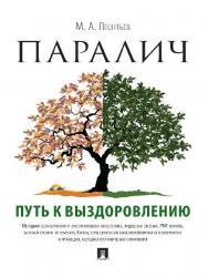 Паралич: путь к выздоровлению ISBN 978-5-392-23514-8