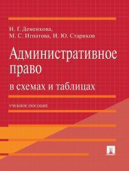 Административное право в схемах и таблицах ISBN 978-5-392-23642-8