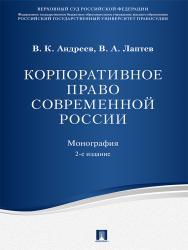 Корпоративное право современной России ISBN 978-5-392-23806-4