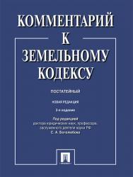 Комментарий к Земельному кодексу Российской Федерации (постатейный) ISBN 978-5-392-23820-0