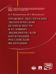 Правовое обеспечение экологической безопасности в условиях экономической интеграции Российской Федерации ISBN 978-5-392-23821-7