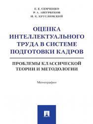 Оценка интеллектуального труда в системе подготовки кадров: проблемы классической теории и методологии ISBN 978-5-392-23835-4