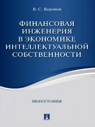 Финансовая инженерия в экономике интеллектуальной собственности ISBN 978-5-392-24064-7
