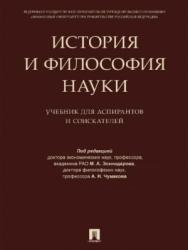 История и философия науки : Учебник для аспирантов и соискателей ISBN 978-5-392-24099-9