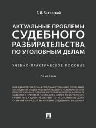 Актуальные проблемы судебного разбирательства по уголовным делам : учебно-практическое пособие. — 2-е изд., перераб. и доп. ISBN 978-5-392-24105-7