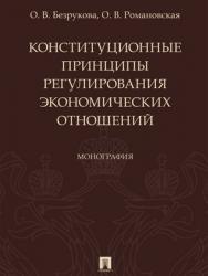 Конституционные принципы регулирования экономических отношений : монография ISBN 978-5-392-24144-6