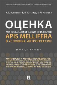 Оценка морфобиологических признаков Apis mellifera в условиях интрогрессии : монография ISBN 978-5-392-24177-4