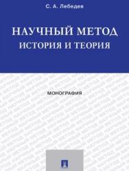 Научный метод: история и теория ISBN 978-5-392-24179-8