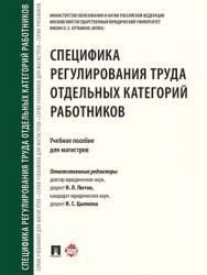 Специфика регулирования труда отдельных категорий работников : учебное пособие для магистров ISBN 978-5-392-24181-1