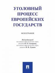 Уголовный процесс европейских государств ISBN 978-5-392-24189-7
