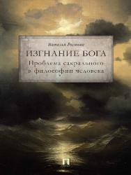 Изгнание Бога. Проблема сакрального в философии человека ISBN 978-5-392-24204-7