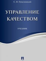 Управление качеством ISBN 978-5-392-24212-2
