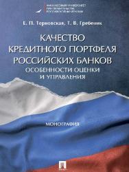 Качество кредитного портфеля российских банков: особенности оценки и управления ISBN 978-5-392-24216-0
