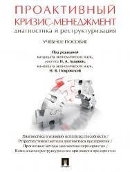 Проактивный кризис-менеджмент (диагностика и реструктуризация) ISBN 978-5-392-24234-4