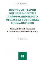 Инструментарий оценки развития информационного общества в условиях глобализации: методические подходы и причины дифференциации ISBN 978-5-392-24622-9