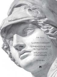 Теория познания. Герменевтическая методология. Архитектура понимания ISBN 978-5-392-24704-2