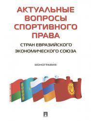 Актуальные вопросы спортивного права стран Евразийского экономического союза ISBN 978-5-392-24886-5