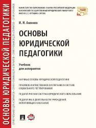 Основы юридической педагогики ISBN 978-5-392-24889-6