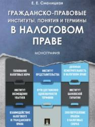 Гражданско-правовые институты, понятия и термины в налоговом праве ISBN 978-5-392-24908-4