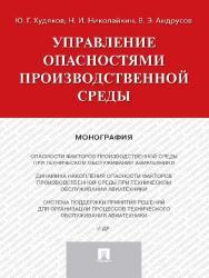 Управление опасностями производственной среды ISBN 978-5-392-25304-3