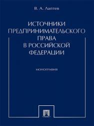 Источники предпринимательского права в Российской Федерации ISBN 978-5-392-25317-3