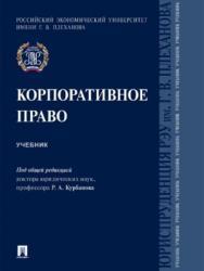 Корпоративное право ISBN 978-5-392-25749-2
