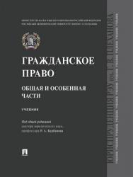Гражданское право. Общая и особенная части : учебник ISBN 978-5-392-25750-8