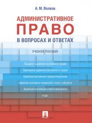 Административное право в вопросах и ответах ISBN 978-5-39225758-4
