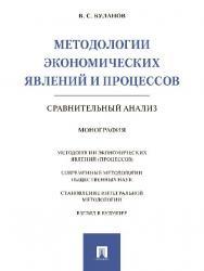 Методологии экономических явлений и процессов: сравнительный анализ ISBN 978-5-392-25769-0