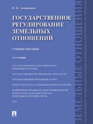 Государственное регулирование земельных отношений ISBN 978-5-392-26091-1