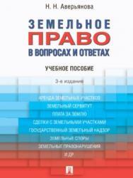 Земельное право в вопросах и ответах ISBN 978-5-392-26092-8