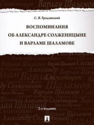 Воспоминания об Александре Солженицыне и Варламе Шаламове ISBN 978-5-392-26101-7