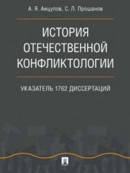 История отечественной конфликтологии. Указатель 1762 диссертаций ISBN 978-5-392-26103-1