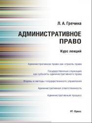 Административное право РФ. Курс лекций ISBN 978-5-392-26428-5