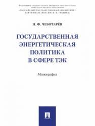 Государственная энергетическая политика в сфере ТЭК ISBN 978-5-392-26905-1