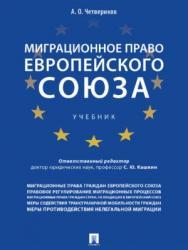 Миграционное право Европейского союза ISBN 978-5-392-26916-7