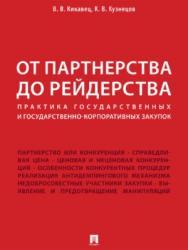 От партнерства до рейдерства: практика государственных и государственно-корпоративных закупок ISBN 978-5-392-26925-9
