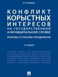 Конфликт корыстных интересов на государственной и муниципальной службе: природа и способы преодоления ISBN 978-5-392-26930-3