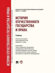 История отечественного государства и права ISBN 978-5-392-26948-8