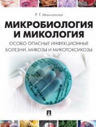 Микробиология и микология. Особо опасные инфекционные болезни, микозы и микотоксикозы ISBN 978-5-392-27155-9